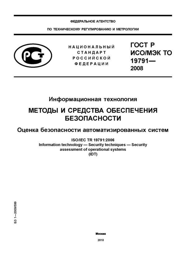 ГОСТ Р ИСО/МЭК ТО 19791-2008