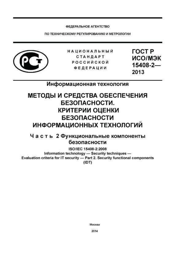 ГОСТ Р ИСО/МЭК 15408-2-2013