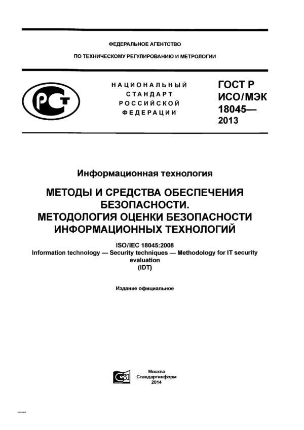 ГОСТ Р ИСО/МЭК 18045-2013