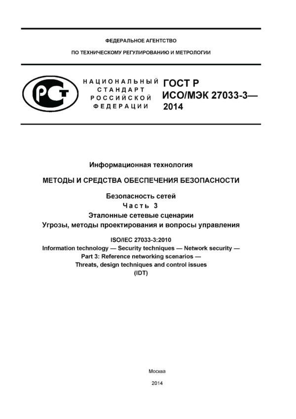 ОСТ Р ИСО'МЭК 27033-3-2014