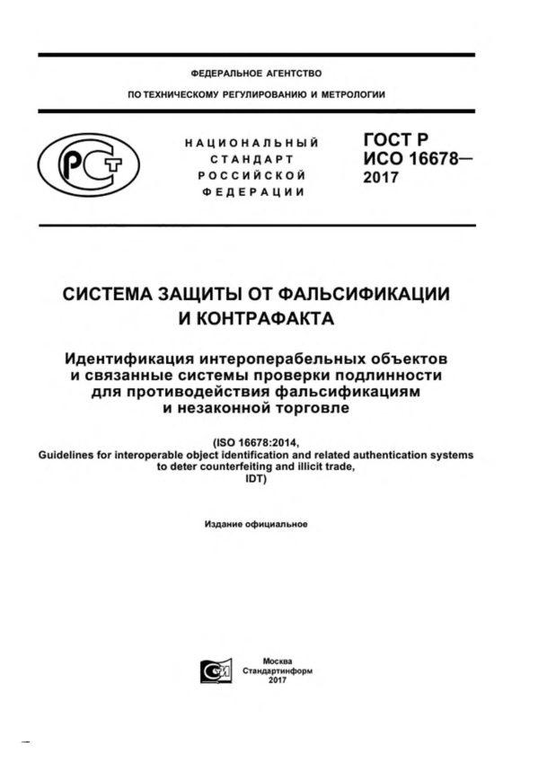 ГОСТР ИСО 16678-2017