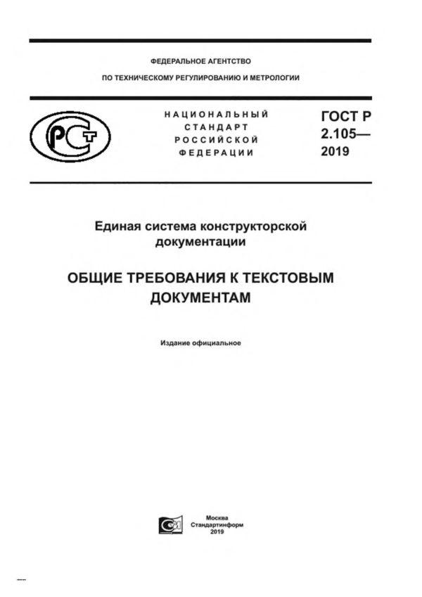 ГОСТ Р 2.105-2019