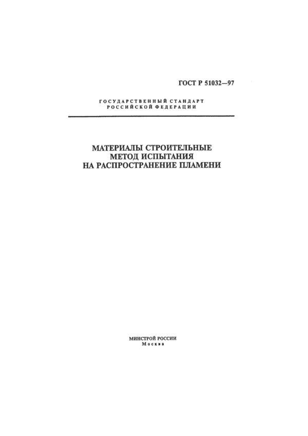 ГОСТ Р 51032-97