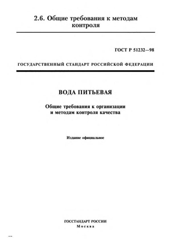 ГОСТР51232-98