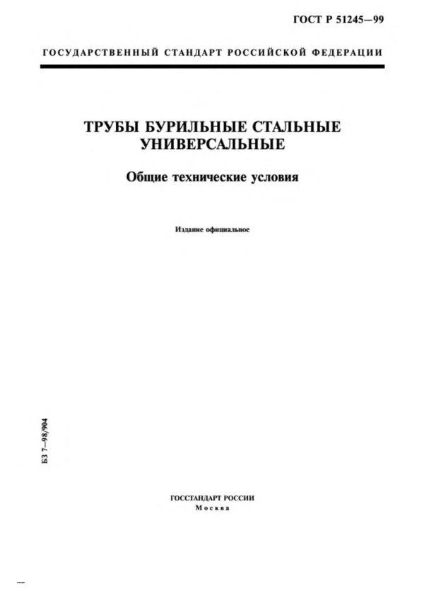 ГОСТ Р 51245-99