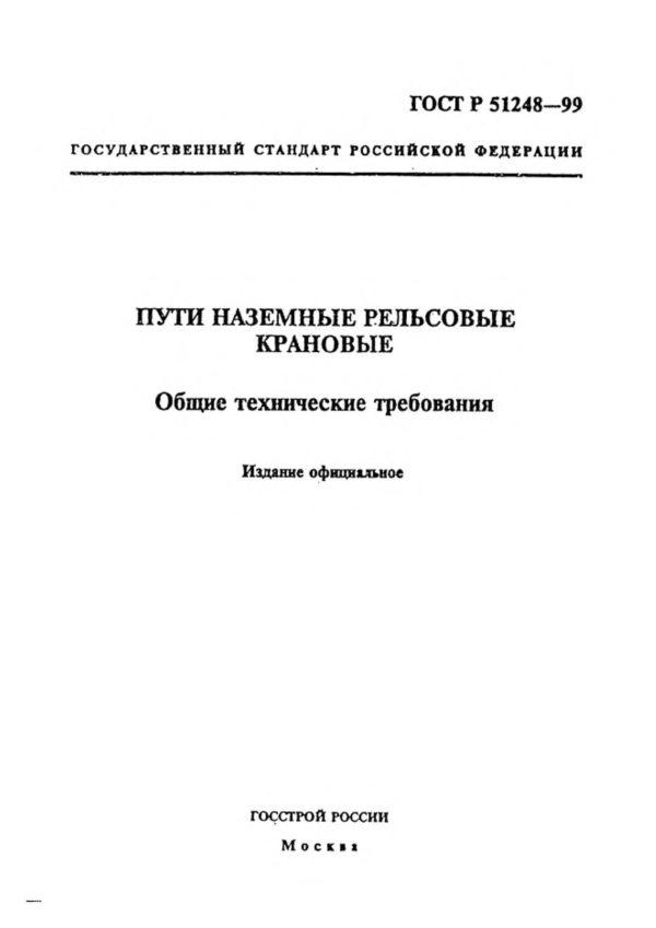 ГОСТ Р 51248-99