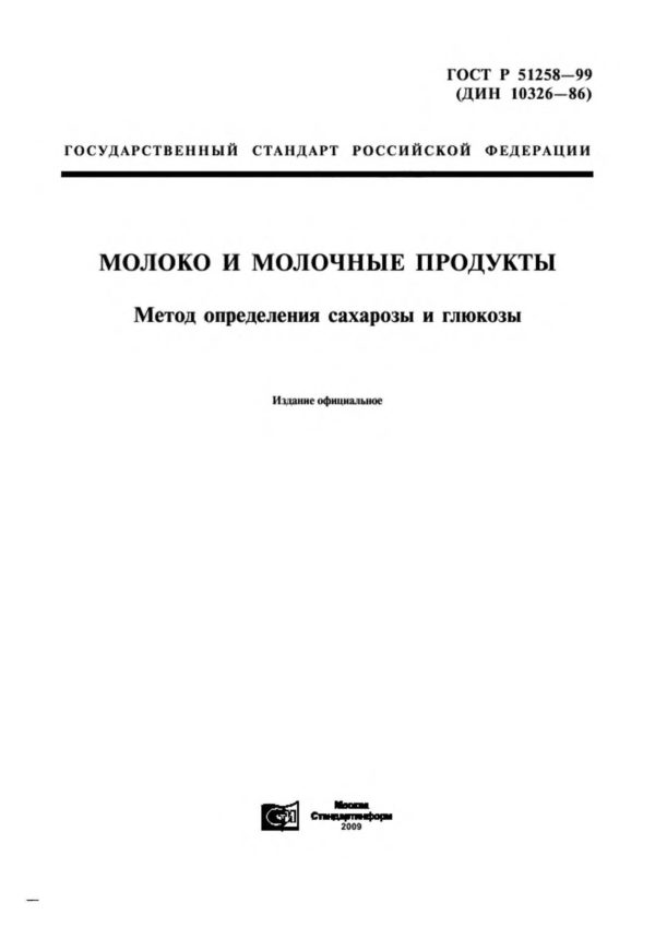 ГОСТ Р 51258-99