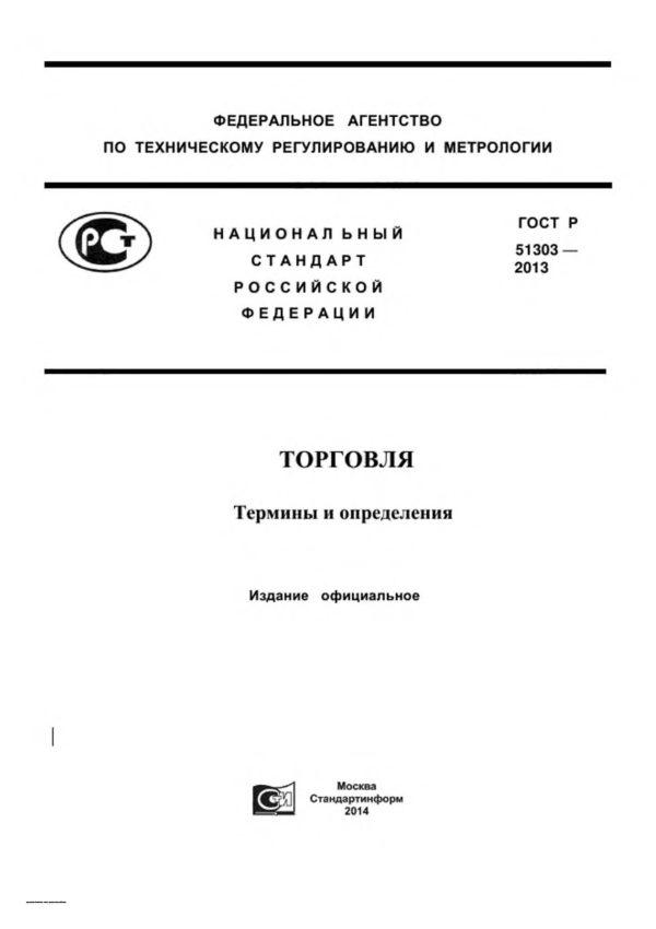 ГОСТ Р 51303-2013
