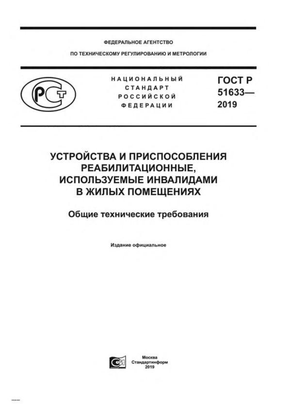 ГОСТР51633-2019