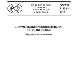 ГОСТ Р 51872-2019