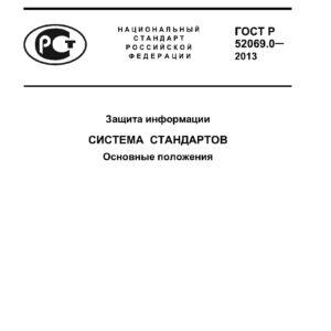 ГОСТ Р 52069.0-2013