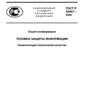 ГОСТ Р 52447-2005