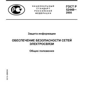 ГОСТ Р 52448-2005