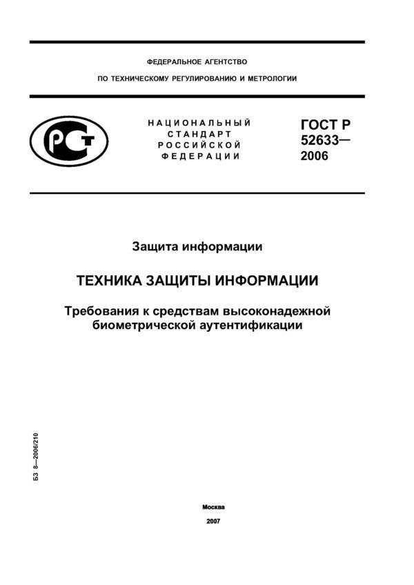 ГОСТ Р 52633.0-2006