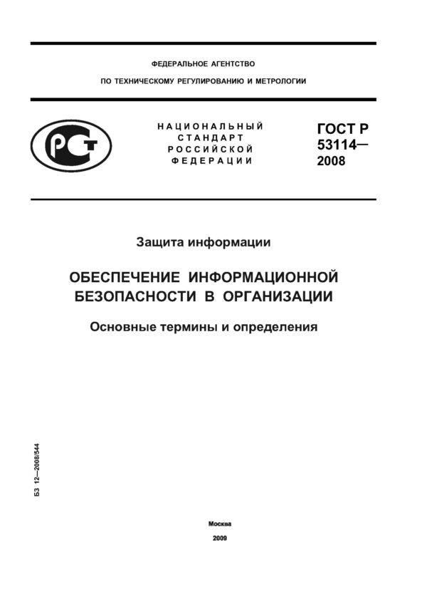 ГОСТ Р 53114-2008