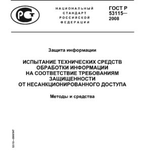 ГОСТ Р 53115-2008