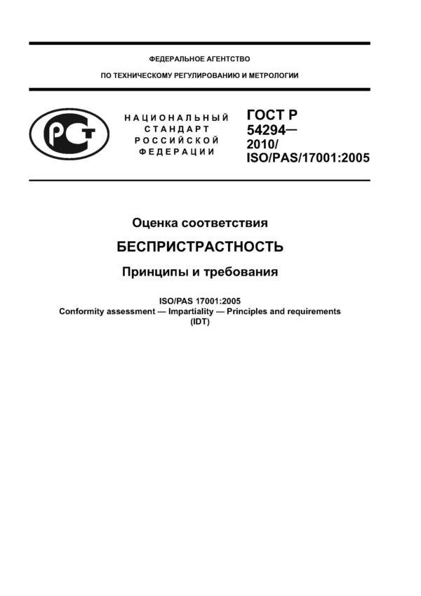 ГОСТ Р 54294-2010