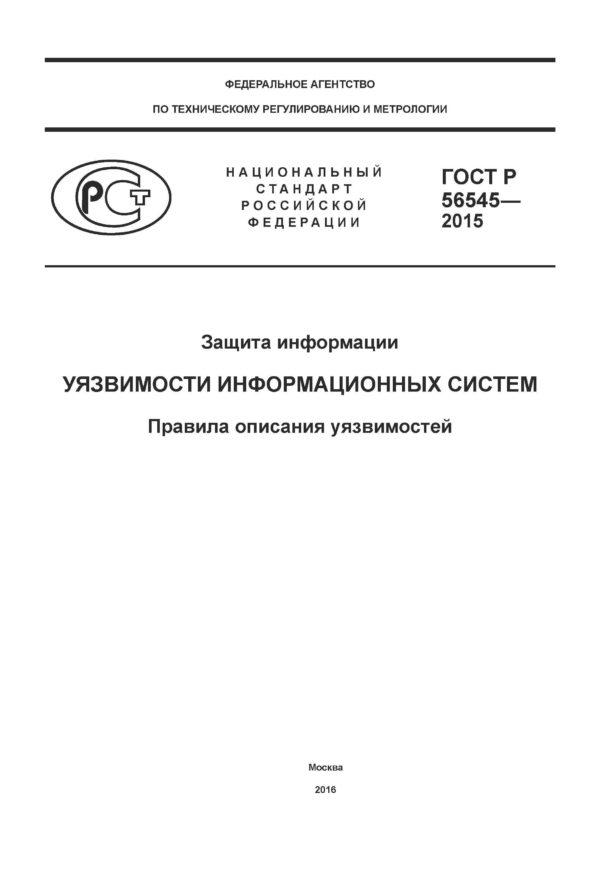 ГОСТ Р 56545-2015 (2016)
