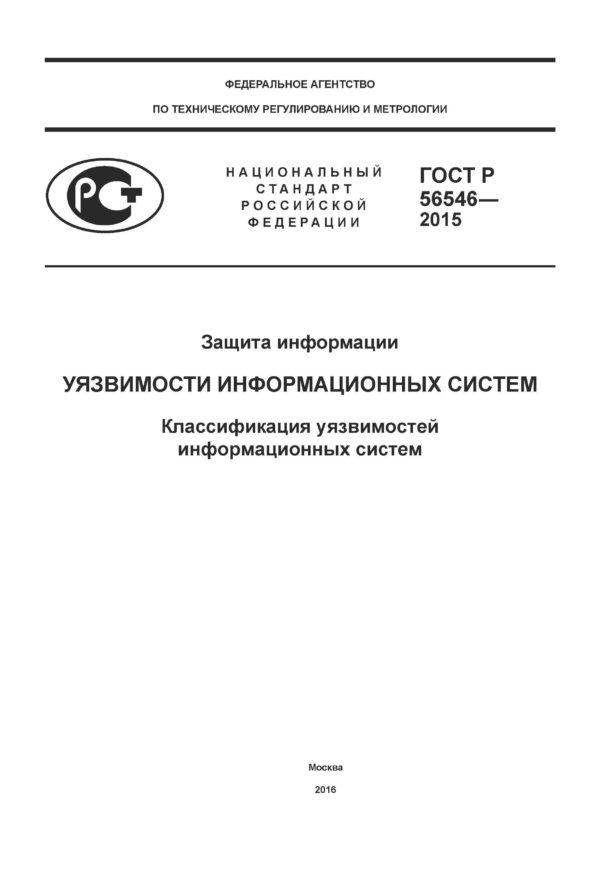 ГОСТ Р 56546-2015