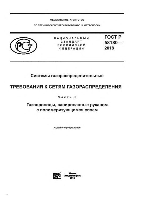 ГОСТР58180-2018
