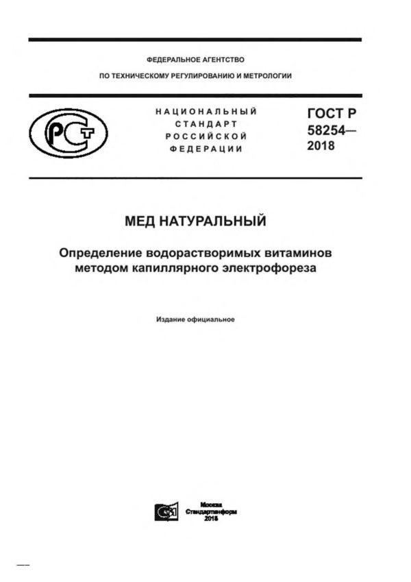 ГОСТР58254-2018