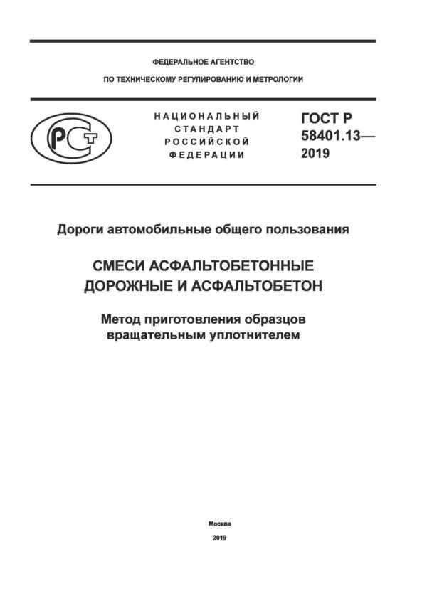 ГОСТ Р 58401.13-2019