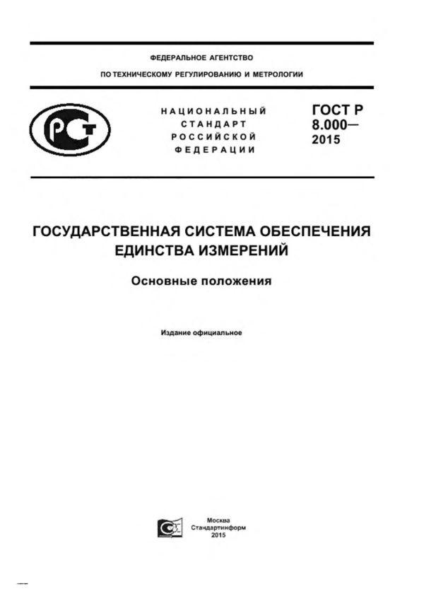 ГОСТ Р 8.000-2015