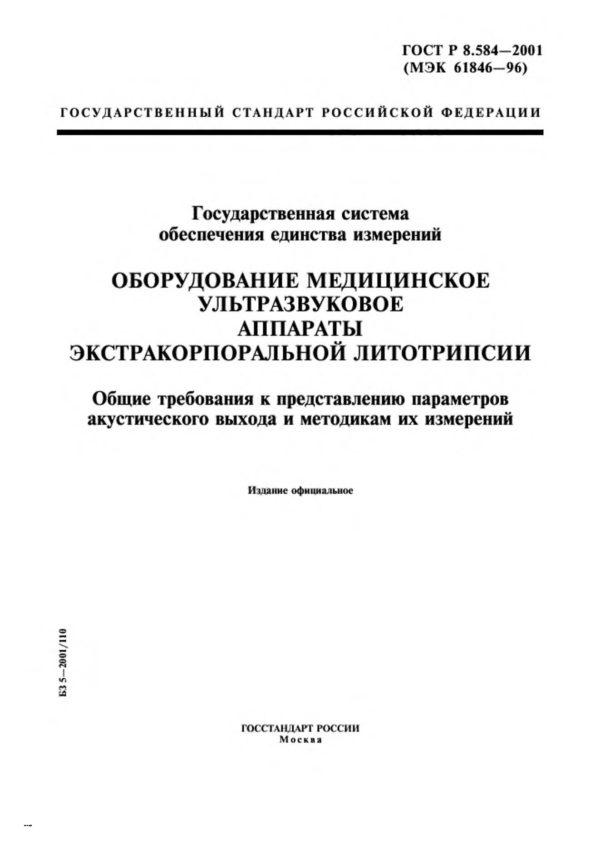 ГОСТР8.584-2001