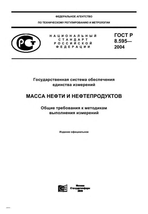 ГОСТ Р 8.595-2004