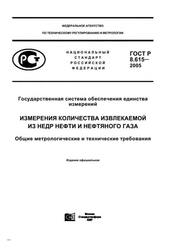 ГОСТР8.615-2005