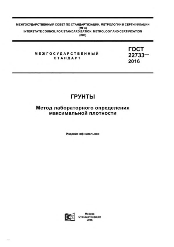 ГОСТ22733-2016