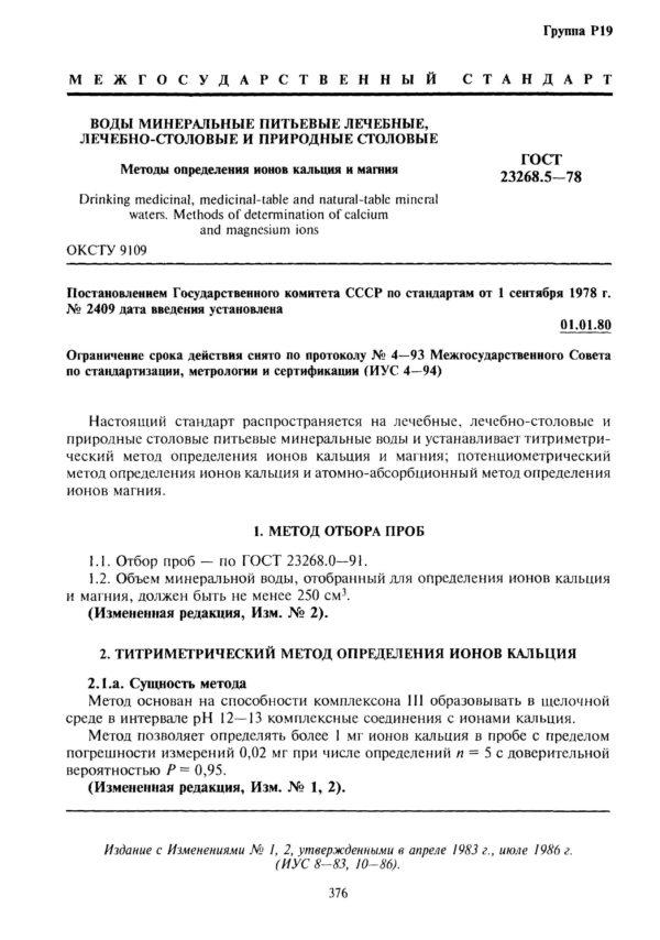 ГОСТ 23268.5-78 (2003)