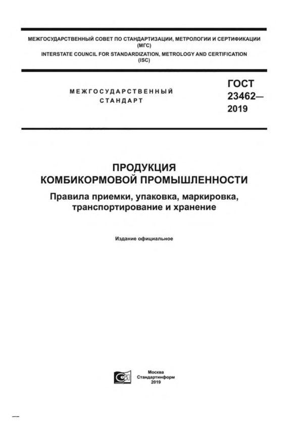 ГОСТ23462-2019