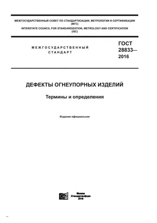 ГОСТ28833-2016