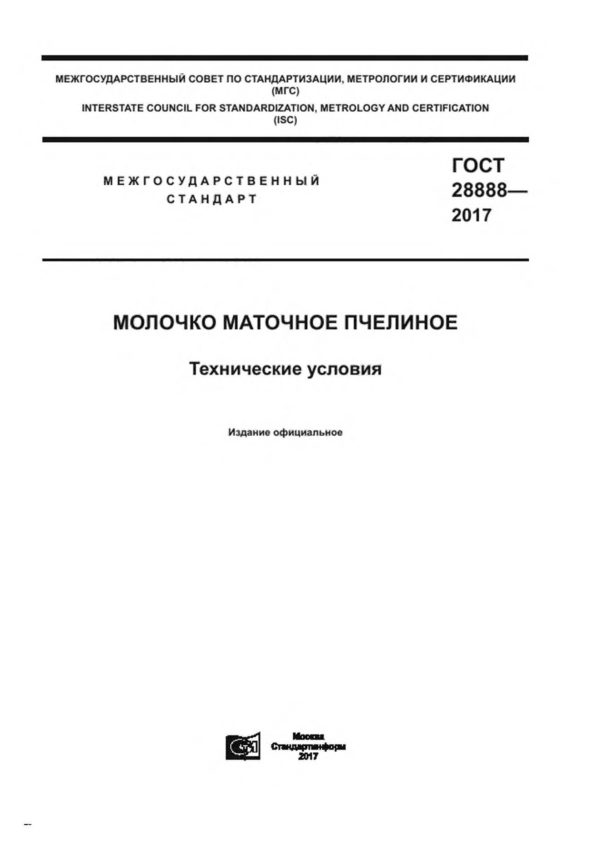 ГОСТ 28888-2017