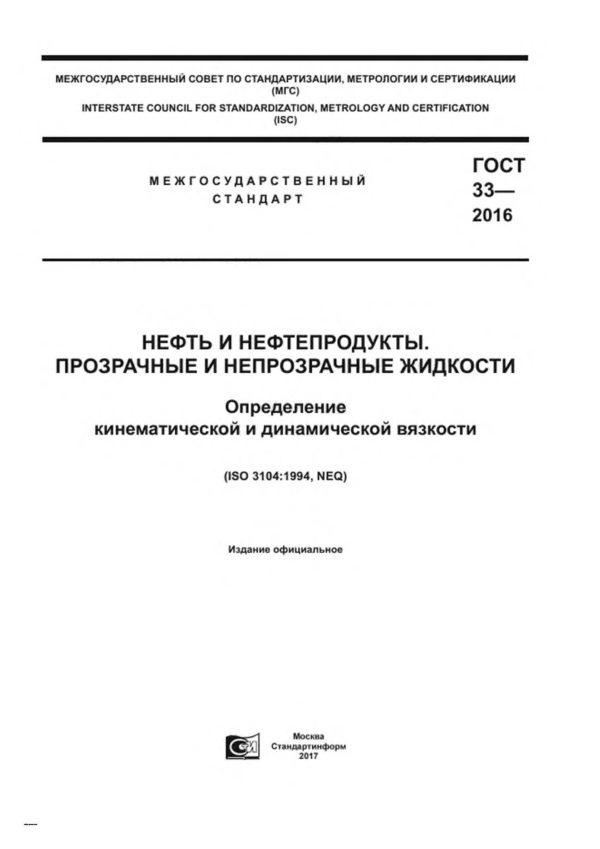 ГОСТ33-2016