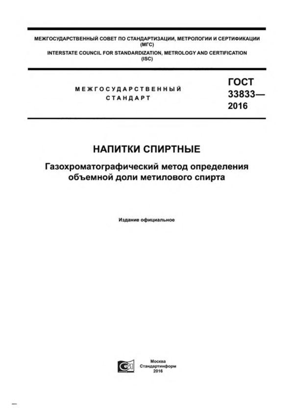 ГОСТ33833-2016