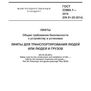 ГОСТ 33984.1-2016