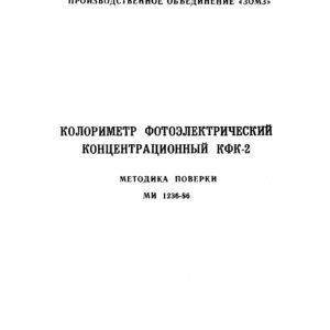 МИ 1236-86