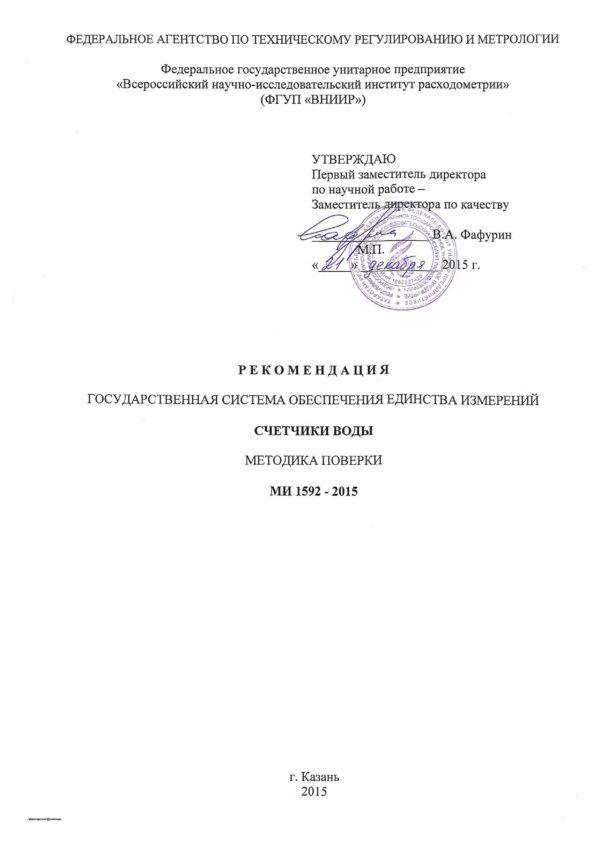 МИ 1592-2015