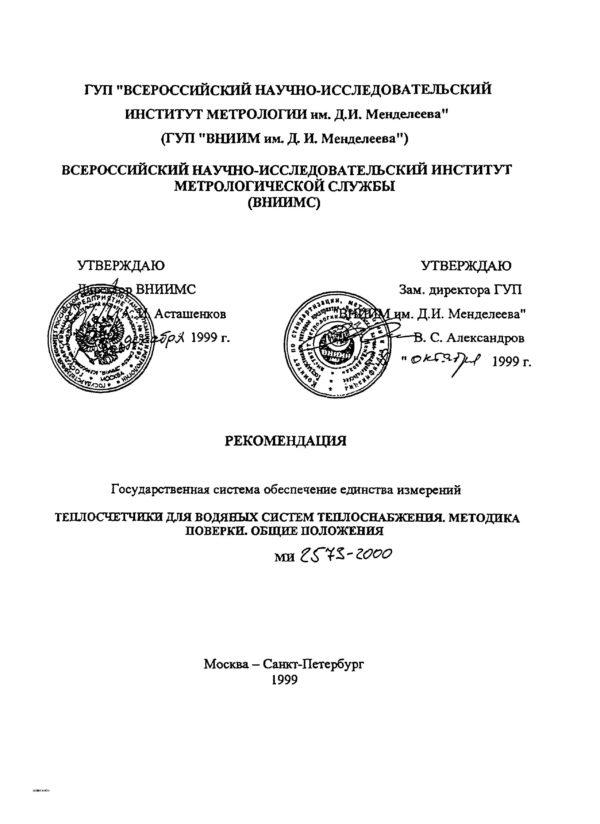 МИ 2573-2000
