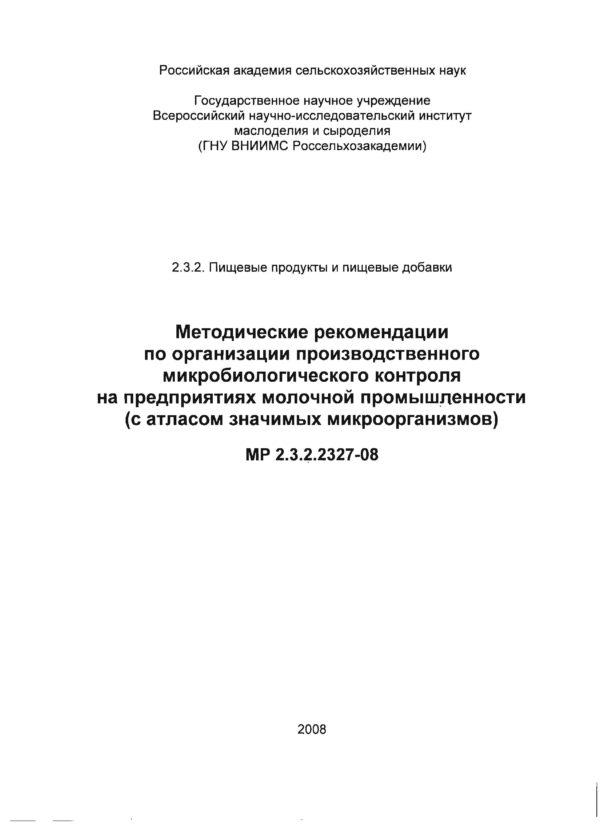 МР 2.3.2.2327-08