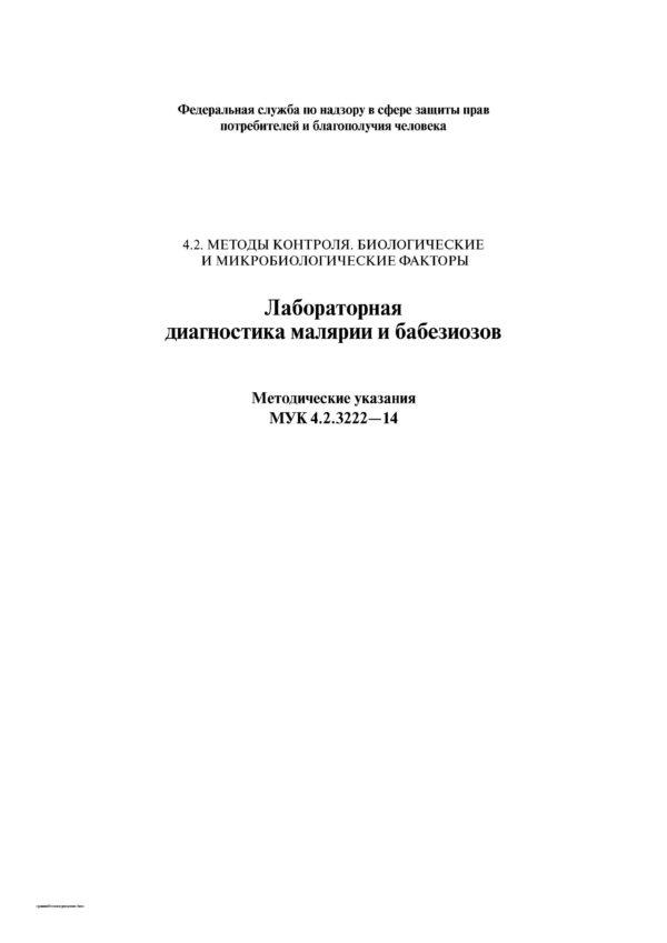 МУК 4.2.3222-14