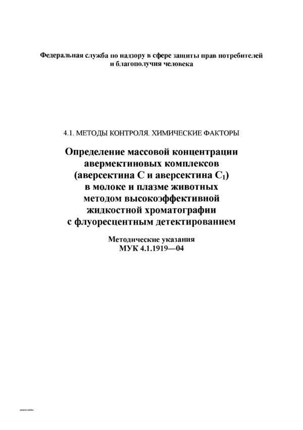 МУК 4.1.1912-04