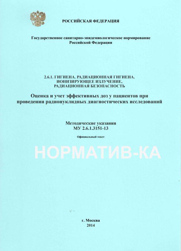 МУ 2.6.1.3151-13
