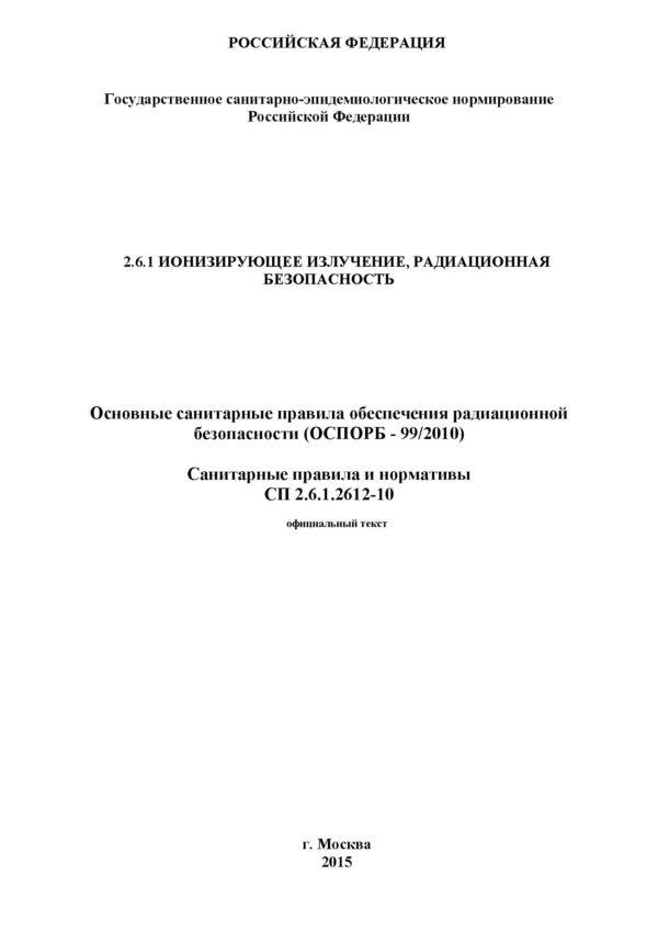 СП 2.6.1.2612-10
