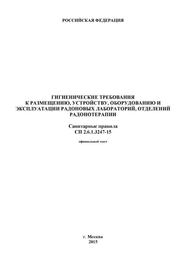 СП 2.6.1.3247-15