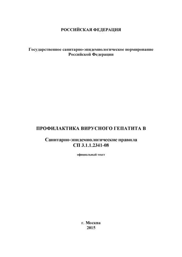 СП 3.1.1.2341-08