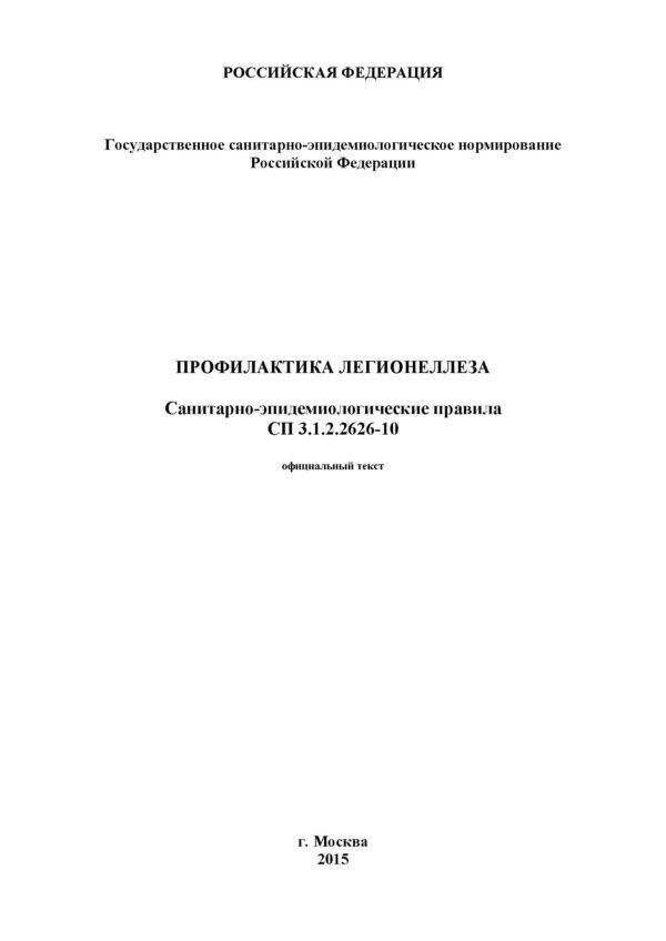 СП 3.1.2.2626-10