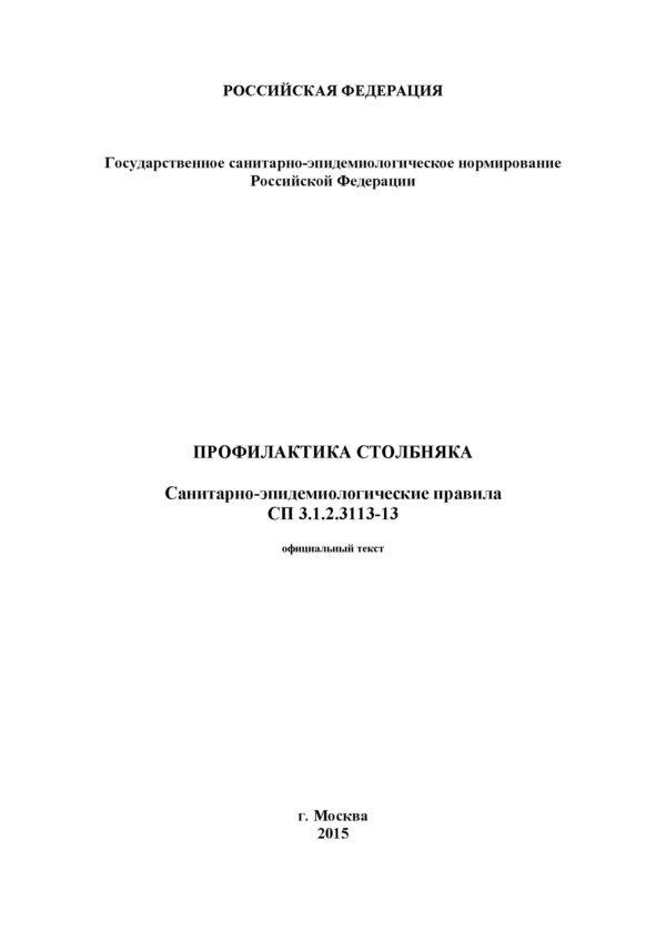 СП 3.1.2.3113-13